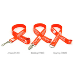 "Air Imported 1"" Silkscreened Flat Lanyard"